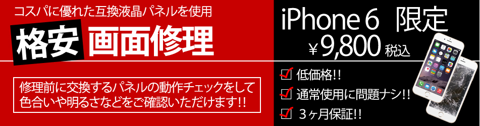 iPhone6限定の格安画面修理始めました
