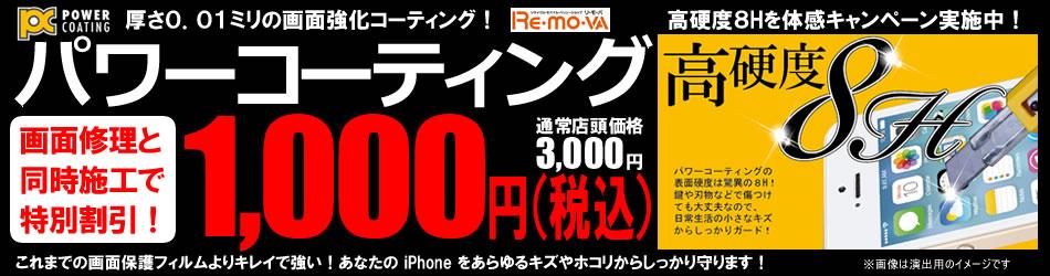 パネル修理と同時でパワーコーティングが1000円に!