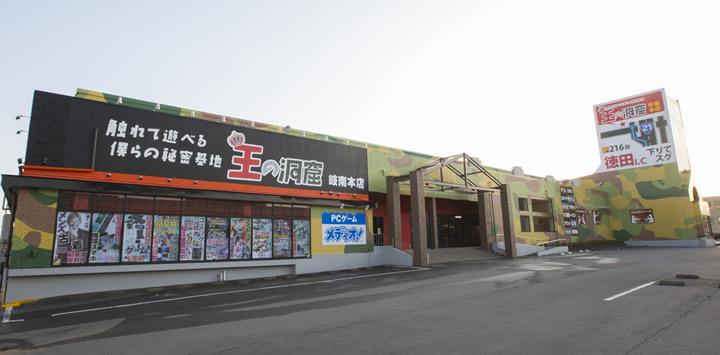 リモバ岐南店アクセス