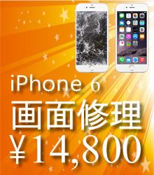 修理iPhone6