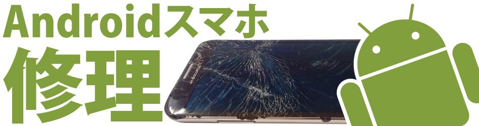 Androidスマホ修理できます